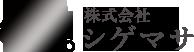 株式会社シゲマサ